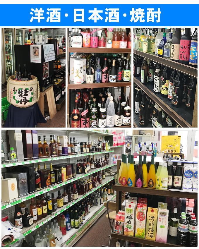 日本酒,焼酎,ワイン,地酒
