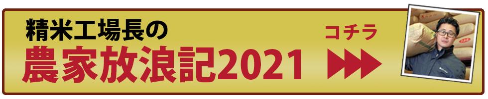 農家放浪記2021